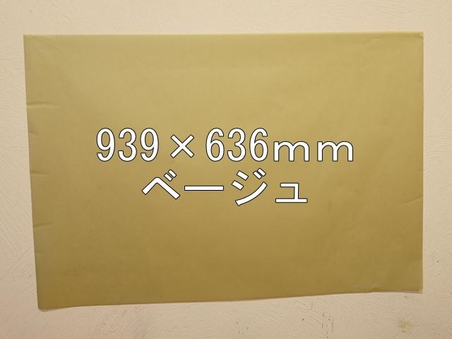 【1120-3】【特大Aサイズ】ローズウィンドウペーパー/単色5枚入/939×636mm/ベージュ