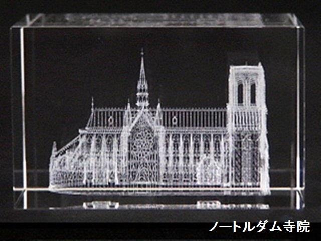 【508】3Dガラスクリスタルアート
