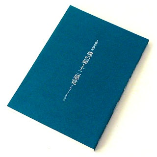 【423-C】耕文社イザラ書房叢書『魂の扉・十二感覚』(A5判・230ページ)アルバート・ズスマン (著), 石井 秀治 (翻訳)
