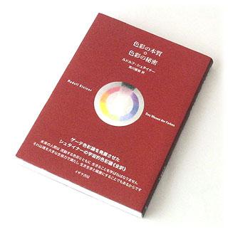 【482】色彩の本質・色彩の秘密・ルドルフ・シュタイナー著、西川隆範訳・出版:イザラ書房
