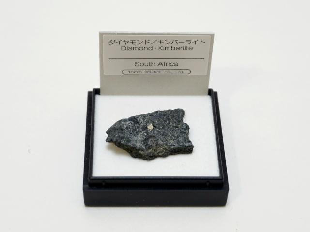 【1008-4】4月の誕生石/ダイヤモンド/キンバーライト/南アフリカ産/ミニ鉱物標本