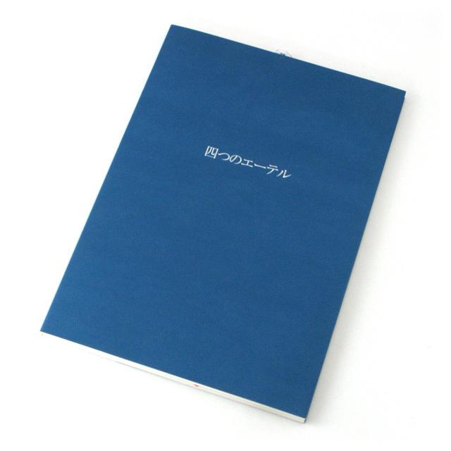【816】耕文舎叢書8『四つのエーテル』エルンスト マルティ (著) Ernst Marti (原著) 石井秀治訳 出版:耕文社