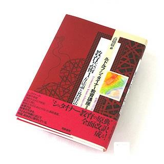 シュタイナー教育講座〈2〉教育芸術 方法論と教授法 高橋巌訳 出版:筑摩書房