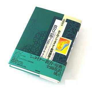 シュタイナー教育講座〈3〉教育芸術2 方法論と教授法 高橋巌訳 出版:筑摩書房