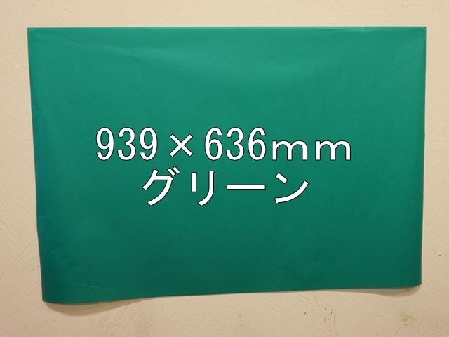 【1120-5】【特大Aサイズ】ローズウィンドウペーパー/単色5枚入/939×636mm/グリーン
