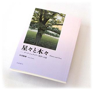 星々と木々/ゲーテ・シュタイナー科学への道/丹羽敏雄 (著) 出版:涼風書林