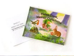 【640】絵本 ありがとう!小さなイースターウサギ(小型版)