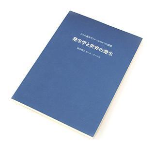 「発生学と世界の発生」カール・ケーニヒ (著) 石井秀治 (翻訳)出版:イザラ書房