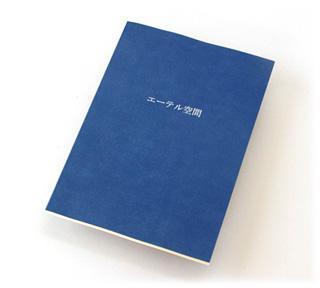 耕文舎叢書6『エーテル空間』ジョージ・アダムス (著) 石井秀治 (翻訳)出版:イザラ書房