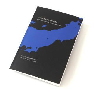 日本の民族運命と今後の課題/ミヒャエル・デーブス (著), 吉田和彦 (著) 出版:SAKSBOOKS