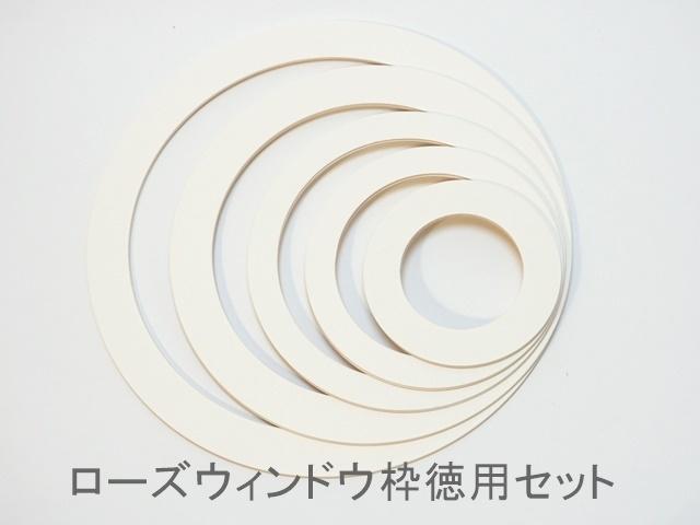 【765-H】ローズウィンドウ枠/徳用セット/大からミニまでの枠各1セット