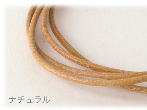 【725】革ひも/ナチュラルカラー(薄い茶色)