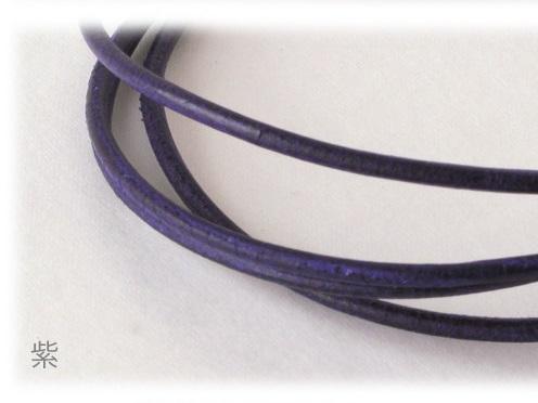 【725】革ひも/紫