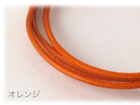 【725】革ひも/オレンジ