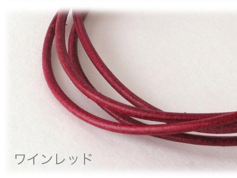 【725】革ひも/ワインレッド