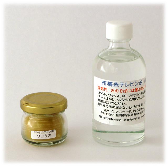 【771】ザーレムライアークリーニングキット