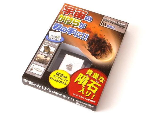 【778】鉄隕石の本