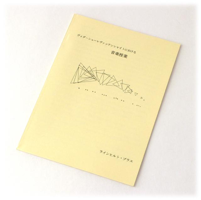 【783】ヴァッテンシャイトにおける音楽授業/出版:ペロル