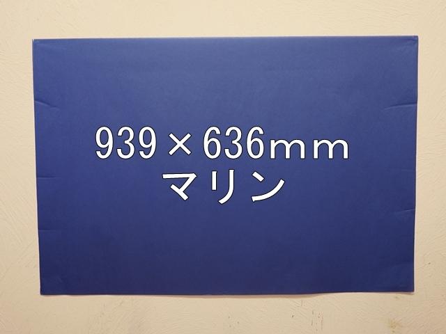 【1120-7】【特大Aサイズ】ローズウィンドウペーパー/単色5枚入/939×636mm/マリン