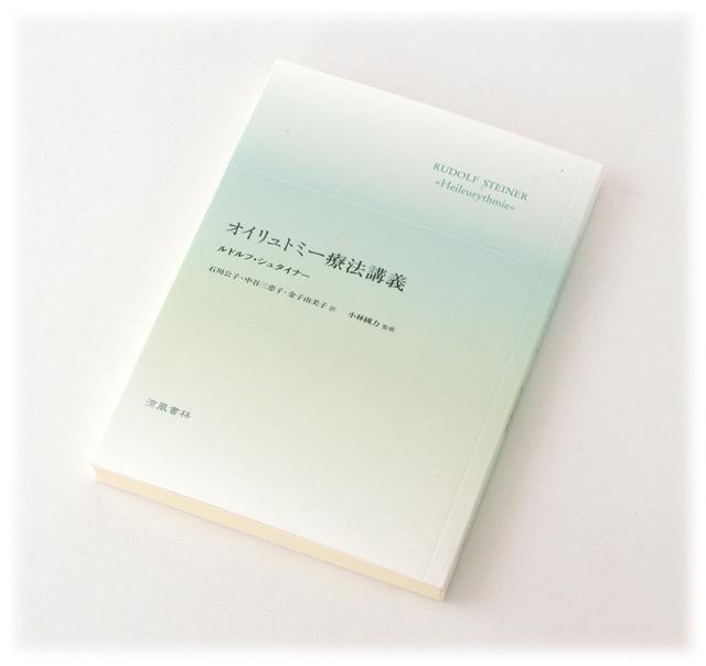 オイリュトミー療法講義/ルドルフ・シュタイナー (著) 石川公子 (著)出版:涼風書林