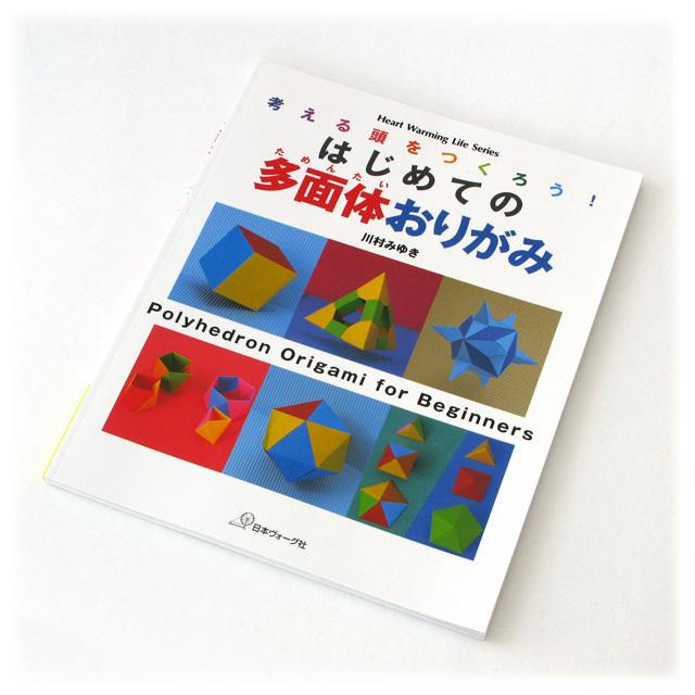 【810】はじめての多面体おりがみ/川村みゆき (著) 出版:日本ヴォーグ社