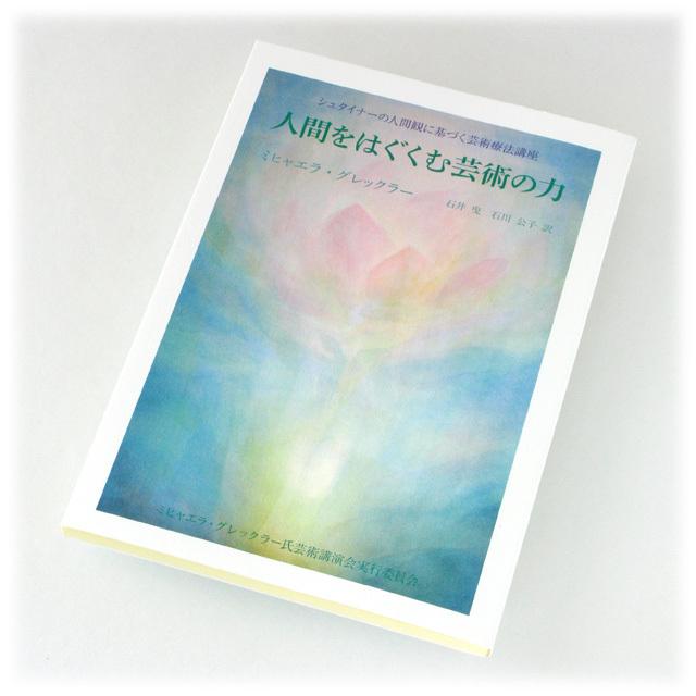 『人間をはぐくむ芸術の力』ミヒャエラ・グレックラー (著)精巧堂出版