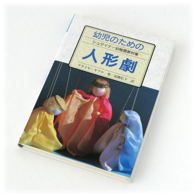 【876】幼児のための人形劇/フライヤ ヤフケ (著) 高橋 弘子 (翻訳) 出版:フレーベル館