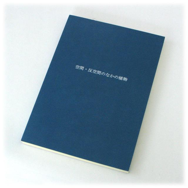 【885】空間・反空間のなかの植物/ジョージ・アダムス オリーヴ・ウィチャーの共著 石井秀治訳 出版:耕文社