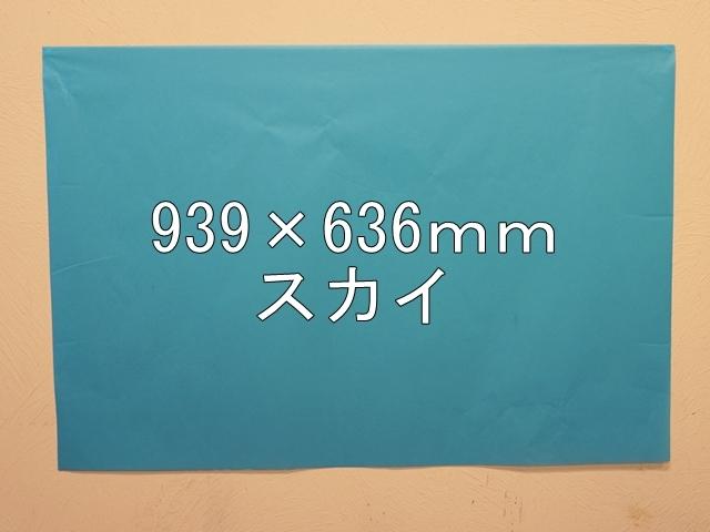 【1120-8】【特大Aサイズ】ローズウィンドウペーパー/単色5枚入/939×636mm/スカイ