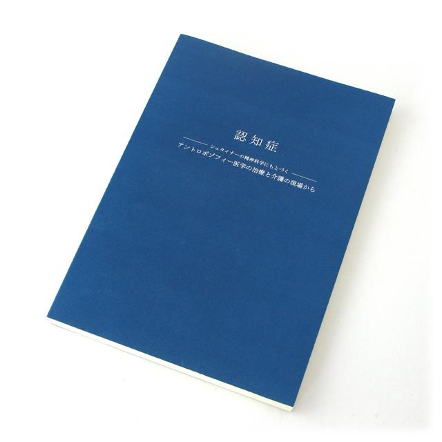 【923】『認知症』ヤン‐ピーター ファン・デル・シュティーン (著) 石井秀治 (翻訳) 出版:耕文社