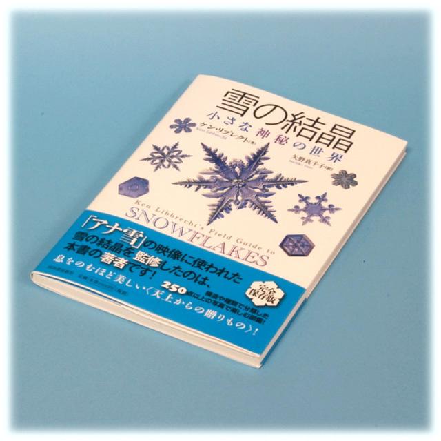【962】雪の結晶/小さな神秘の世界/ケン・リブレクト (著) 矢野真千子 (翻訳) 出版:河出書房新社