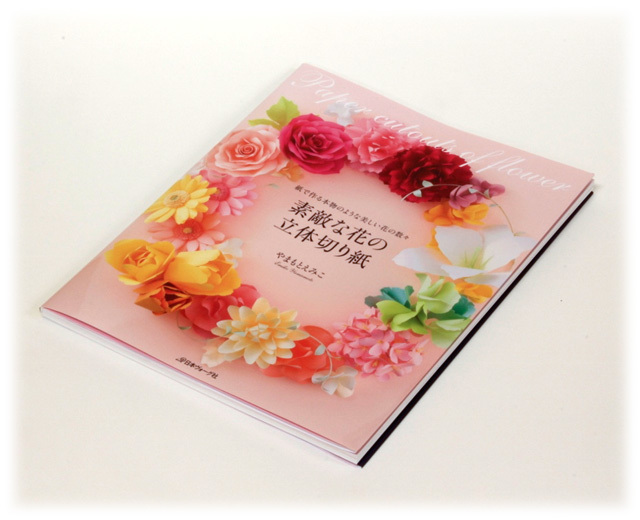 【963】素敵な花の立体切り紙/やまもとえみこ (著)・出版:日本ヴォーグ社