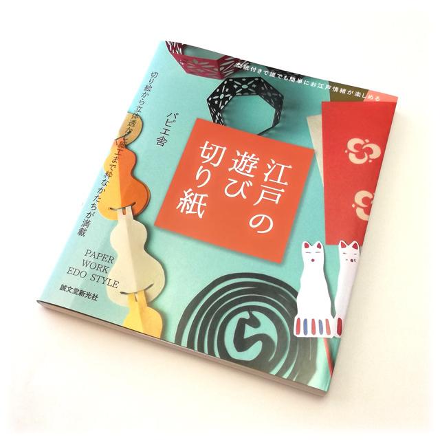 【967】江戸の遊び切り紙/パピエ舎 (著)出版:誠文堂新光社