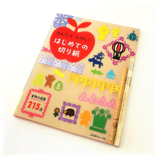 【969】はじめての切り紙/たけうちちひろ (著) 石川眞理子 (著)・出版:日本ヴォーグ社