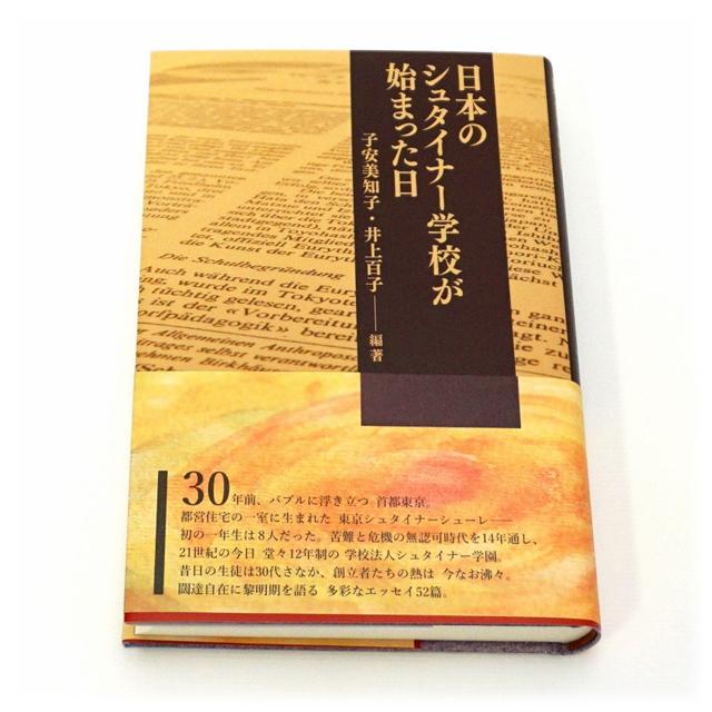 【984】日本のシュタイナー学校が始まった日/編著:子安美知子・井上百子 精巧堂出版