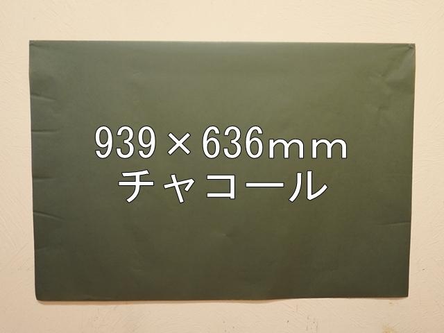 【1120-9】【特大Aサイズ】ローズウィンドウペーパー/単色5枚入/939×636mm/チャコール