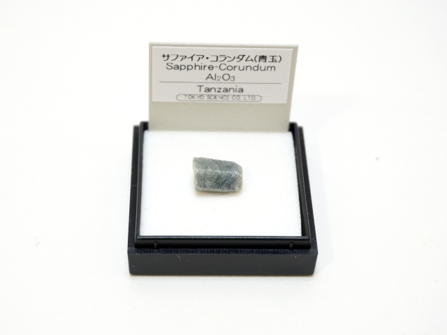 【1008-9】9月の誕生石/サファイアコランダム/青玉/タンザニア産/ミニ鉱物標本