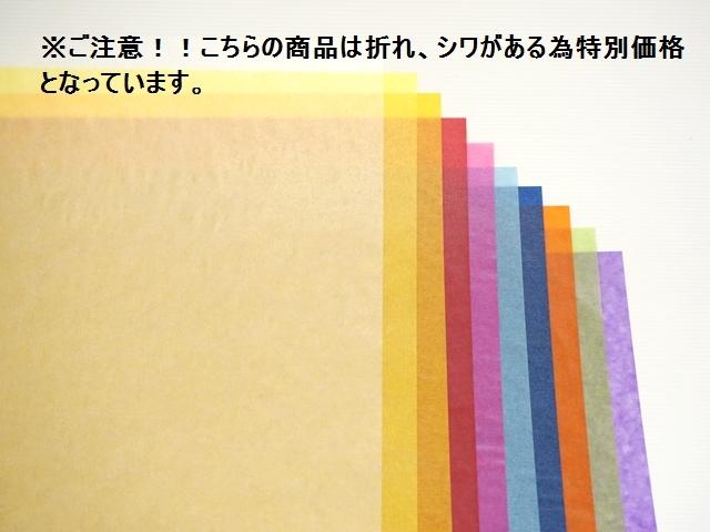【020】【用紙に折れが有るため】特価・トランスパレントペーパー/10色28枚セット/35×25cm