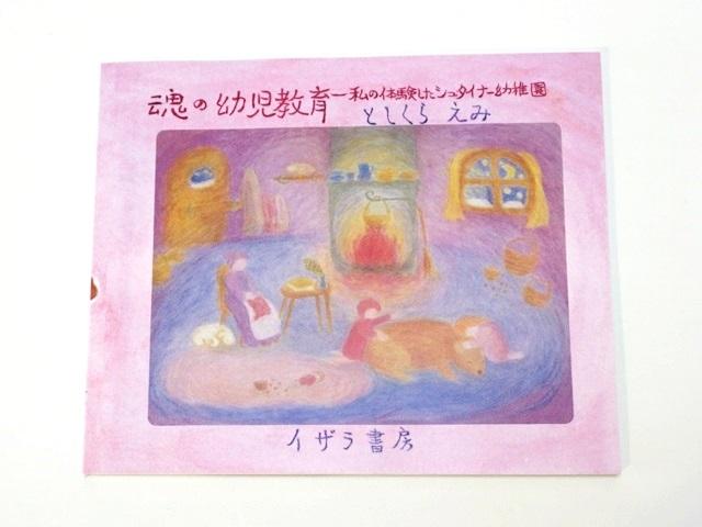 【1001】魂の幼児教育/私の体験したシュタイナー幼稚園】/としくらえみ (著)・出版:イザラ書房