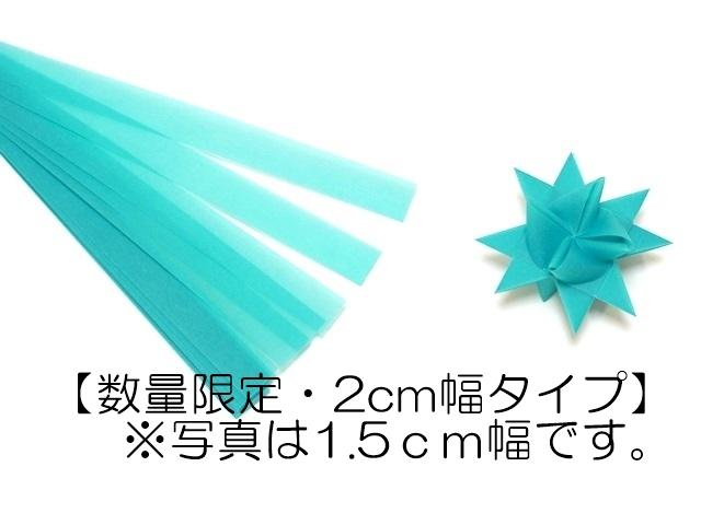 フレーベルの星・ビビッドブルー・2cm幅