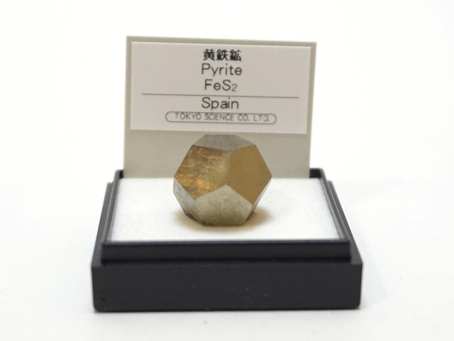 【1063】ミニ鉱物標本/黄鉄鉱5角12面体/スペイン/ケースサイズ:4センチ角