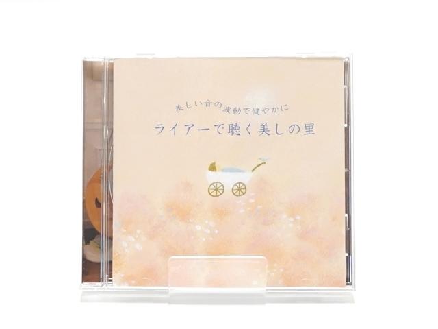 美しの里CD