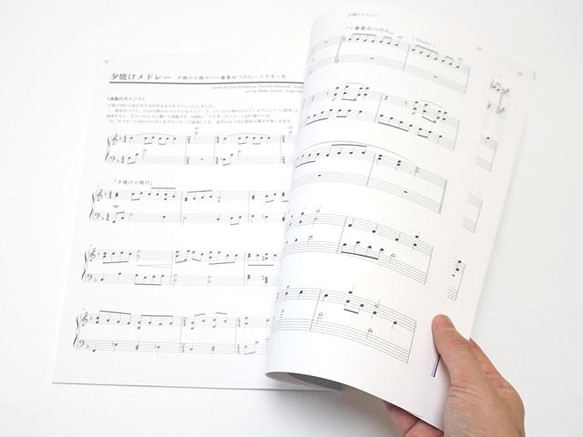 美しの里楽譜集