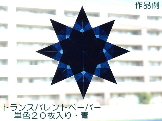 【020-34】トランスパレントペーパー/単色25枚入/35×25cm/青 【メール便不可】