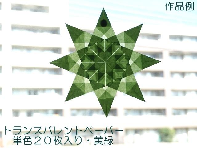 【020-54】トランスパレントペーパー/単色25枚入/35×25cm/黄緑 【メール便不可】
