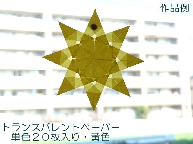 【020-12】トランスパレントペーパー/単色25枚入/35×25cm/黄色 【メール便不可】