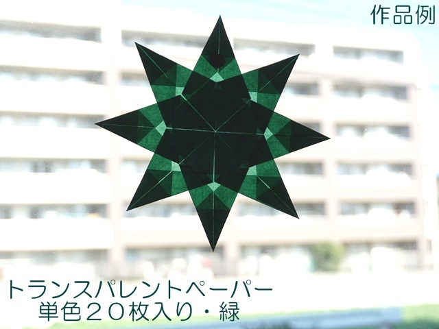 【020-55】トランスパレントペーパー/単色25枚入/35×25cm/緑 【メール便不可】