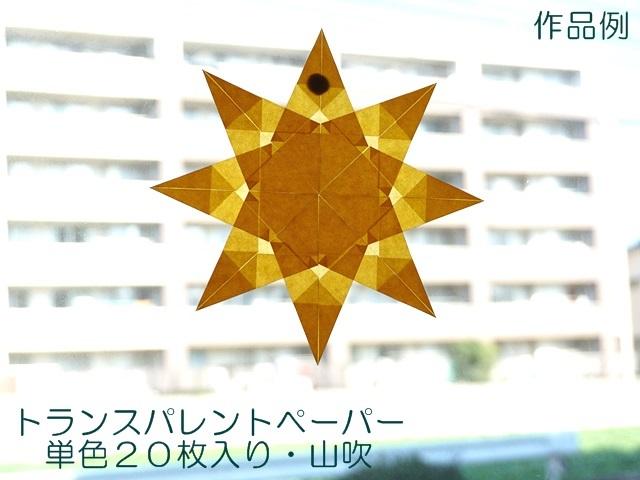 【020-14】トランスパレントペーパー/単色25枚入/35×25cm/山吹