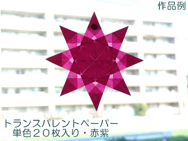 【020-61】トランスパレントペーパー/単色25枚入/35×25cm/赤紫 【メール便不可】