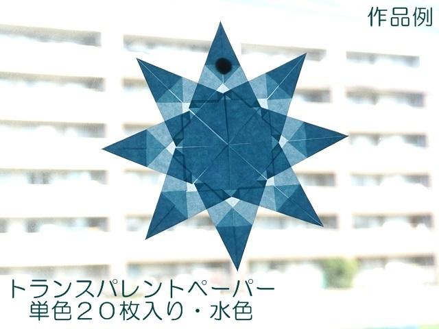 【020-31】トランスパレントペーパー/単色25枚入/35×25cm/水色 【メール便不可】